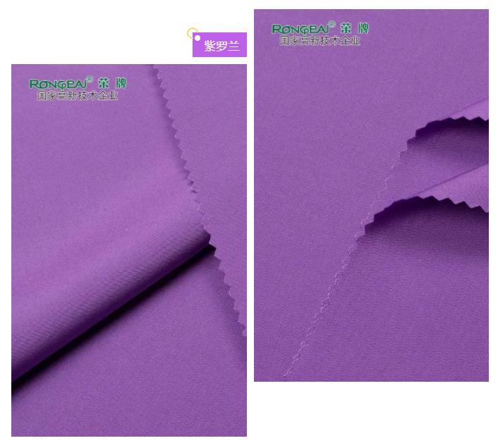 荣牌医纺紫色面料