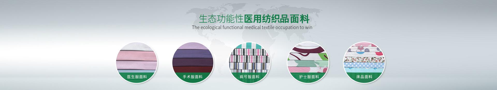 生态功能性医用纺织品