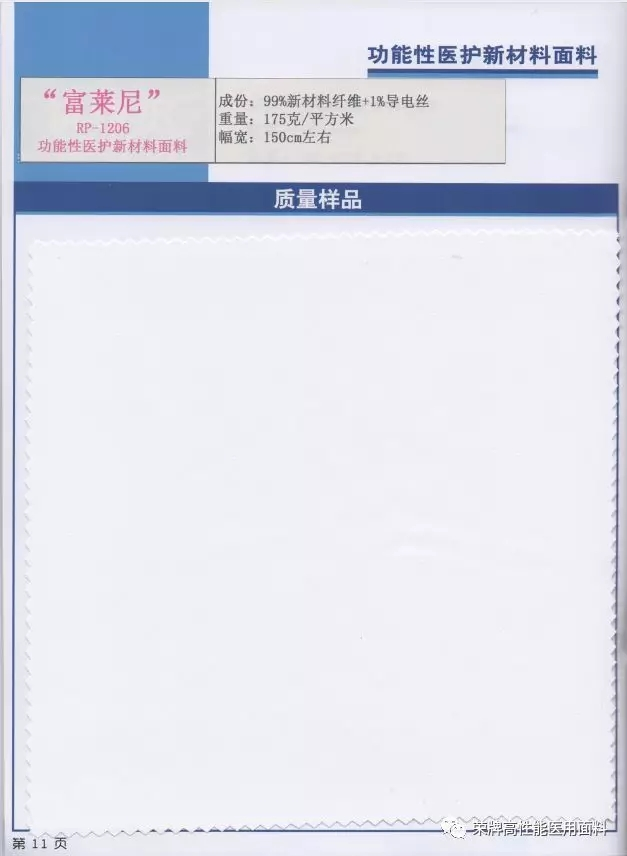 荣牌医纺面料卡