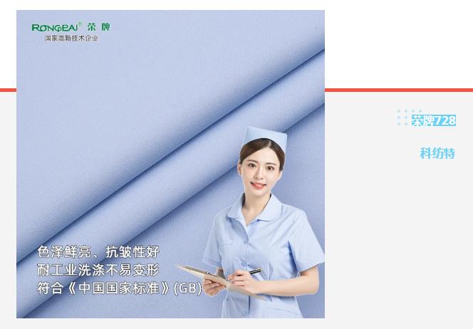 荣牌医纺|蓝色系医用面料推荐