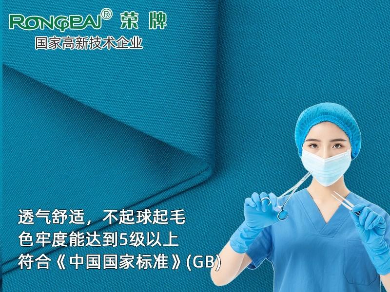 313F#青蓝 永久性吸湿排汗快干新材料府绸医护面料