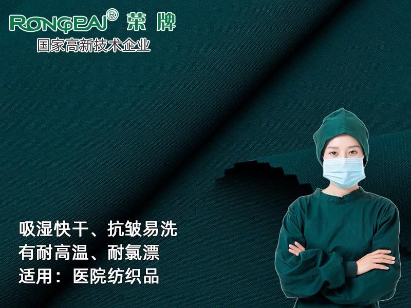 313F#深青绿 永久性吸湿排汗快干新材料府绸医护面料