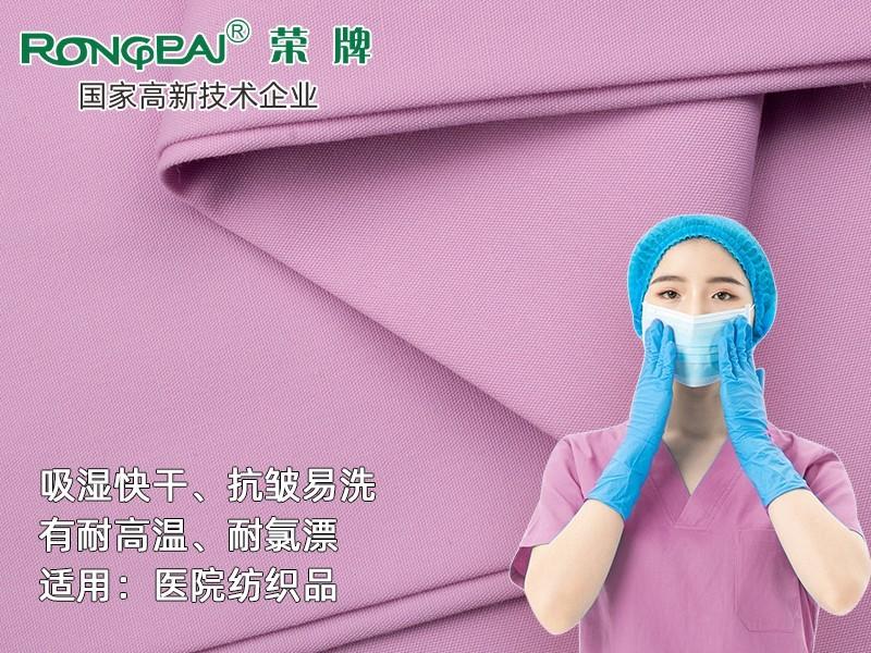 313F#紫荷粉 永久性吸湿排汗快干新材料府绸医护面料