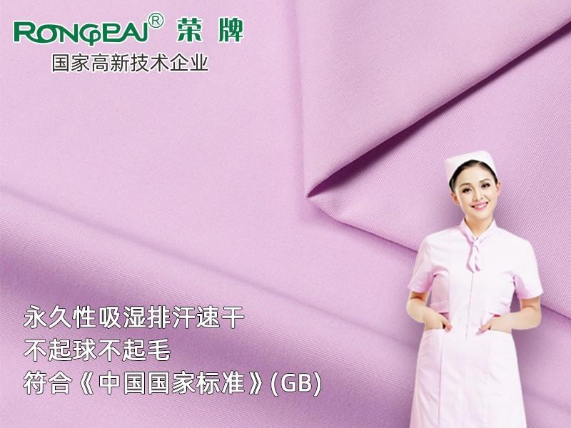 313D#紫荷粉 永久性吸湿排汗新材料医护服面料