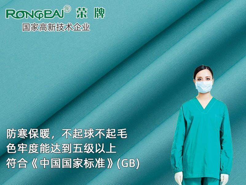 828#湖绿 精密纺双面卡新材料医护面料