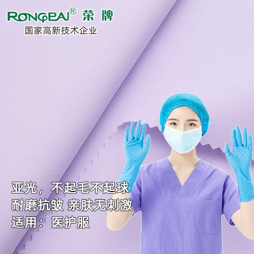 新材料医用亚光面料#淡紫