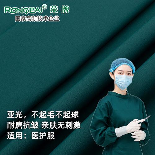 新材料医用亚光面料#墨绿