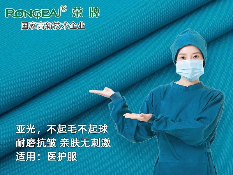 30808k#青蓝  新款涤棉医用面料亚光医护服面料