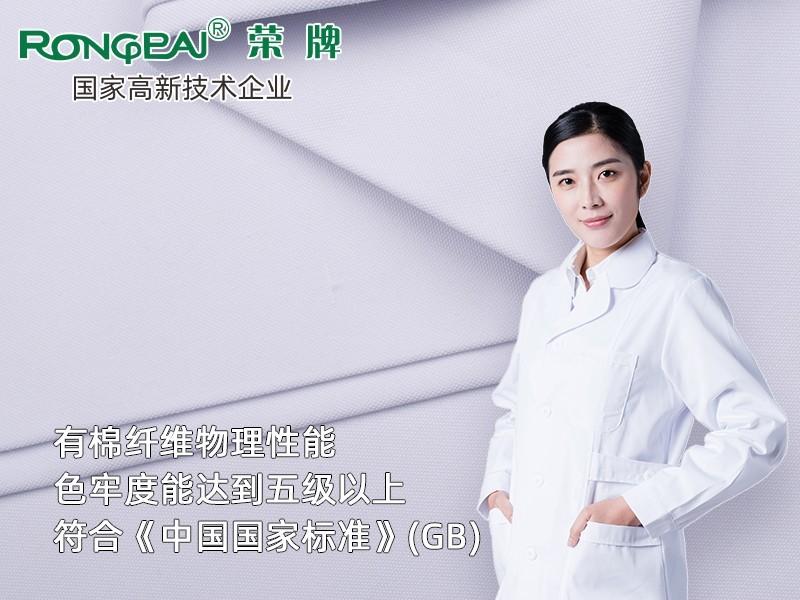 30808k#上海白  新款涤棉医用面料亚光医护服面料