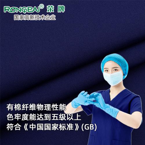 新材料医用亚光面料#紫蓝