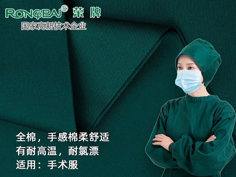 纯棉纱绢#草绿  全棉新款医用面料平纹医用手术服面料