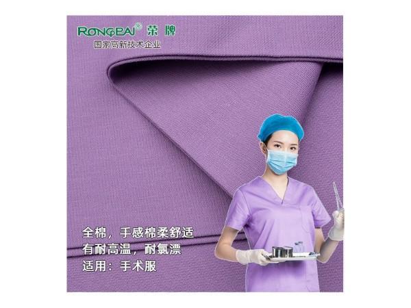 纯棉纱绢#紫色二号 全棉新款医用面料平纹医用手术服面料