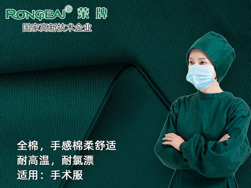 纯棉纱卡#草绿  全棉新款医用面料平纹医用手术服面料
