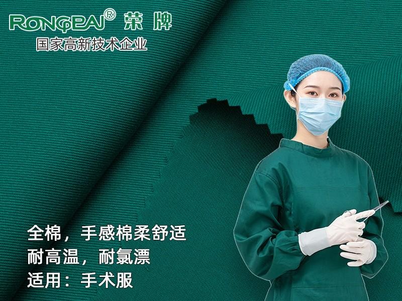 纯棉纱卡#靓绿  全棉新款医用面料平纹医用手术服面料