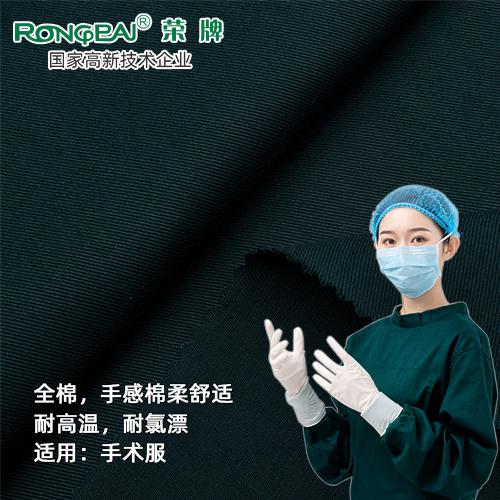 纯棉医护面料手术服医用面料#深墨绿