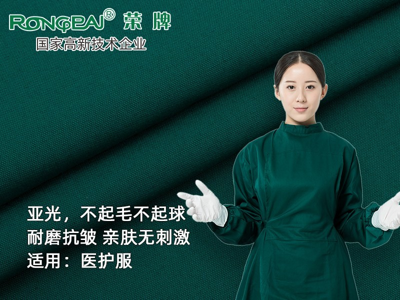 30808k#草绿  新款涤棉医用面料亚光医护服面料