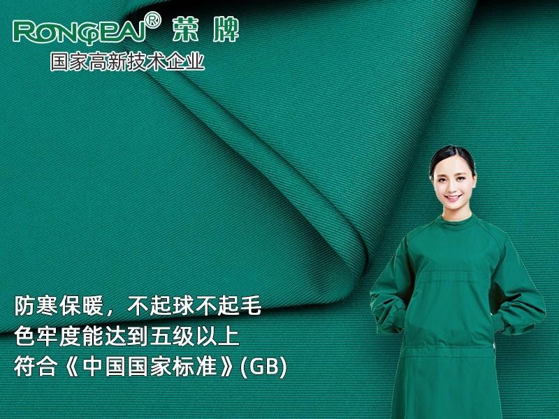 828#靓绿 精密纺双面卡新材料医护面料