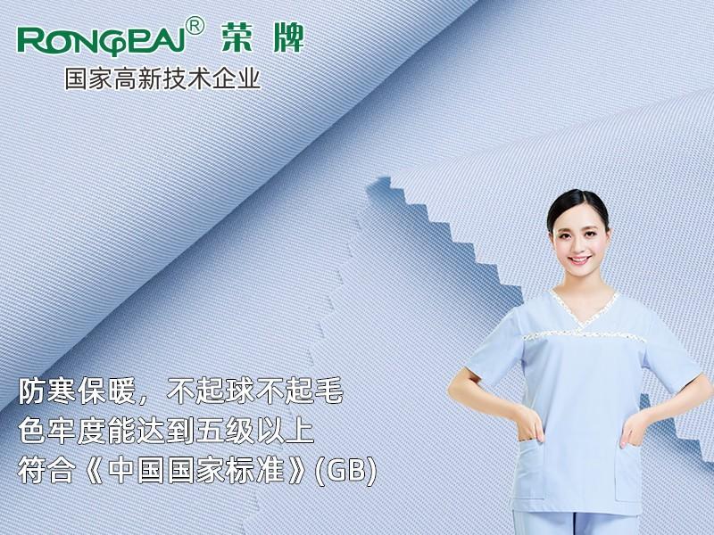 828#绿光蓝 精密纺双面卡新材料医护面料