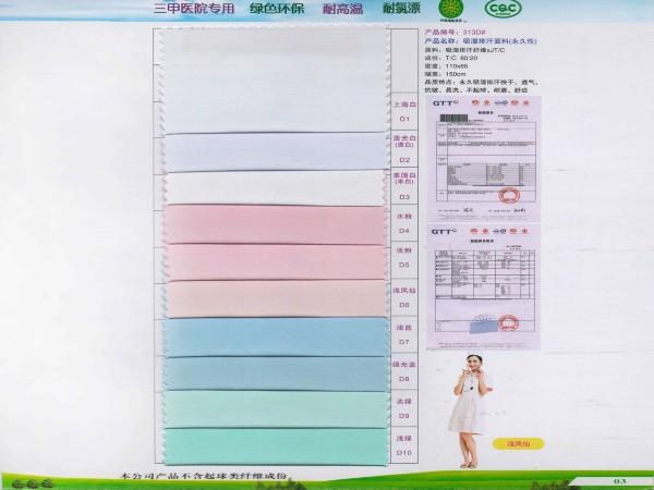 313D#永久性吸湿排汗快干新材料医护面料