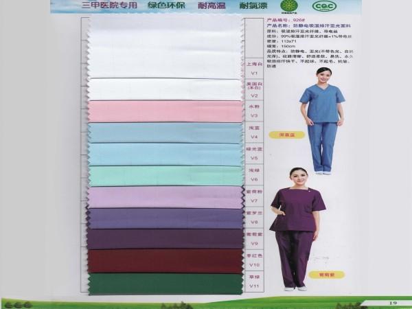 926#亚光新型精密纺涤卡新材料抗静电医用面料