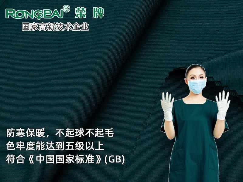 828#深青绿 精密纺双面卡新材料医护面料