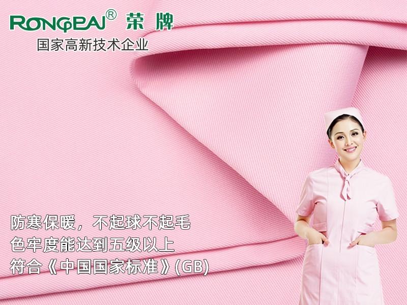 828#水粉 精密纺双面卡新材料医护面料