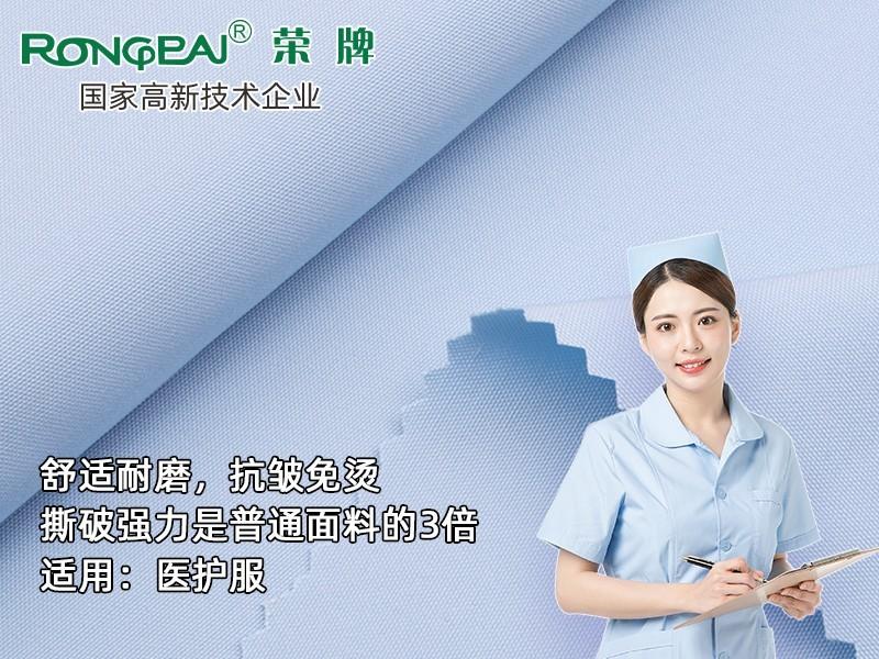 30808#绿光蓝 新款精密纺平纹吸湿排汗医护服面料
