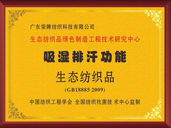 荣牌荣获吸湿排汗功能生态纺织品