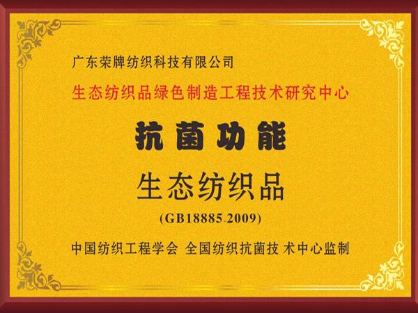 荣牌荣获抗菌功能生态纺织品
