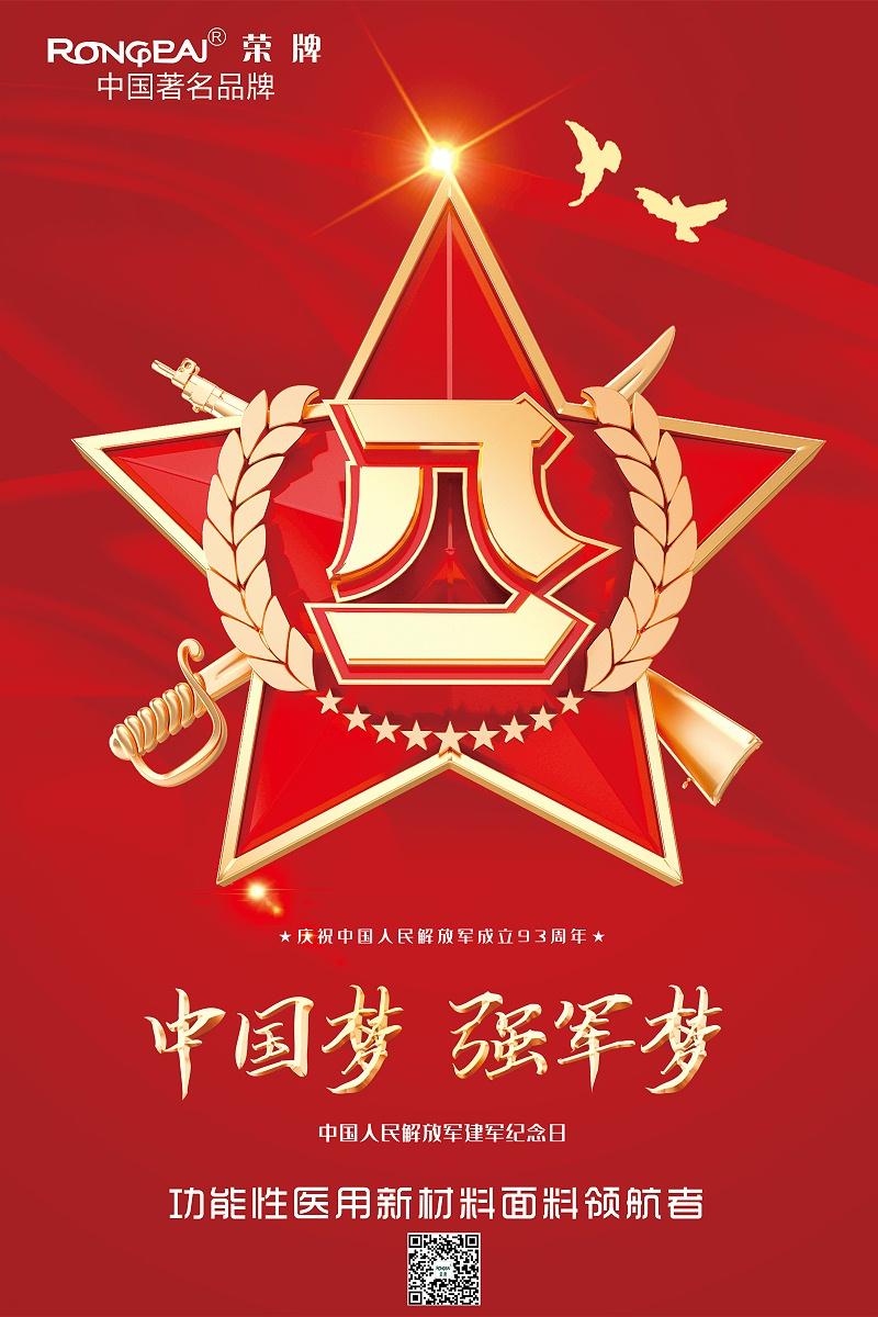 广东荣牌医护面料:祝贺八一建军节