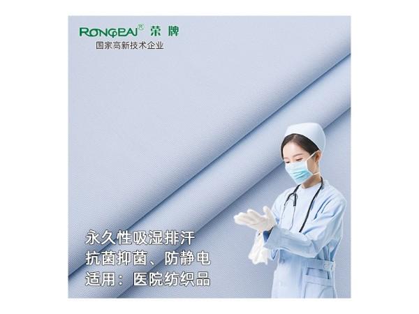603优凡斯#浅蓝 抗菌亚光吸湿排汗防静电 多功能高端医护服面料