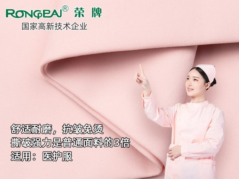 30808#浅凤仙 新款精密纺平纹吸湿排汗医护服面料