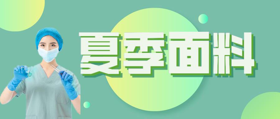 荣牌医纺|夏季舒适面料介绍