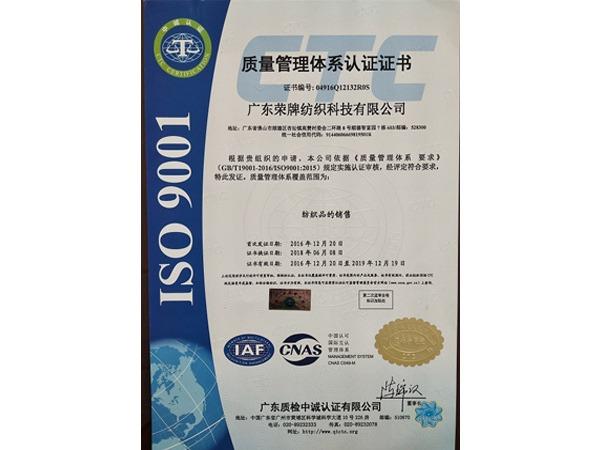 通过ISO质量管理体系认证(年审共13年)