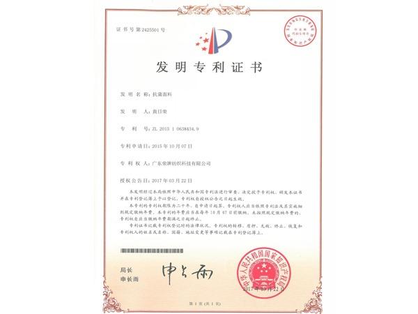 """荣牌2017年获顺德政府颁发""""发明专利证书"""""""