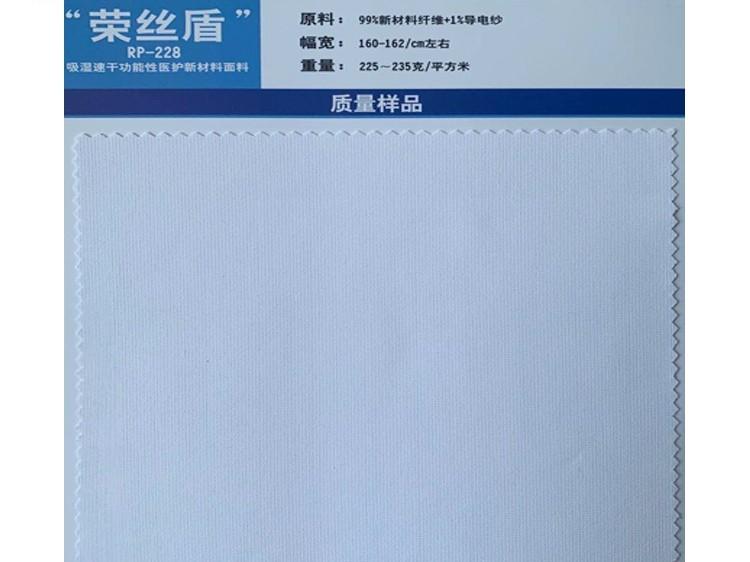 228#吸湿排汗防静电亚光新材料面料色卡