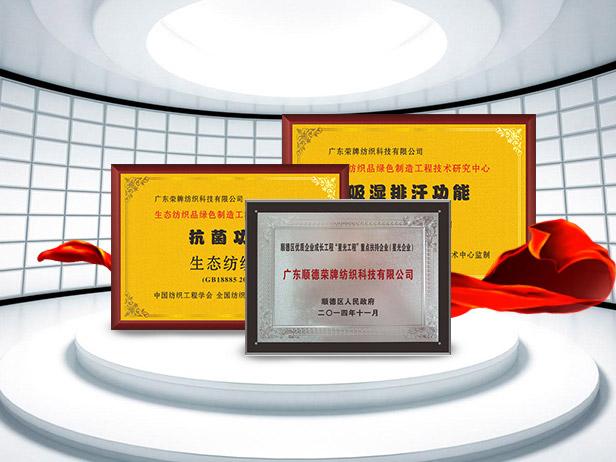 荣牌纺织精益求精,获得多项荣誉认证