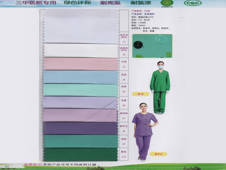 318# 多防新材料医护面料(防血污 放药水 防污渍)
