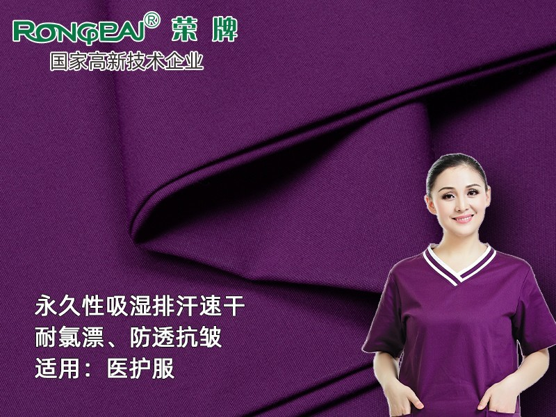 313D#葡萄紫永久性吸湿排汗新材料医护服面料