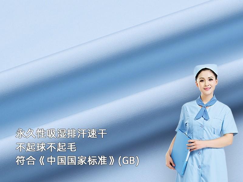 313D#绿光蓝永久性吸湿排汗新材料医护服面料