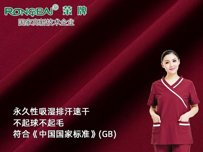 313D#枣红色 永久性吸湿排汗新材料医护服面料