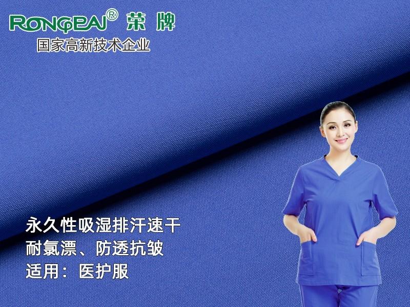 313D#靠蓝色永久性吸湿排汗新材料医护服面料